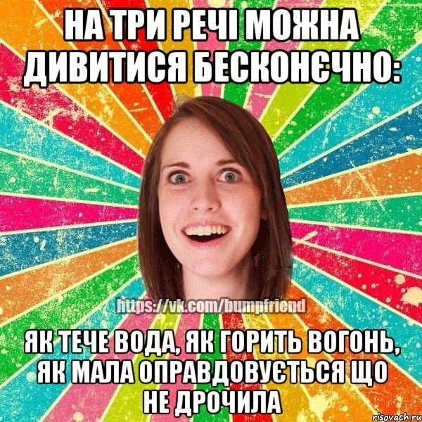 дрочила: