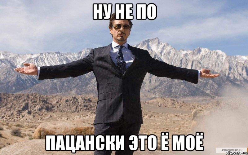 zheleznyy-chelovek_52074013_big_.jpeg