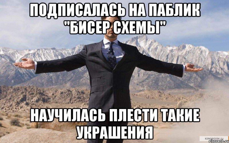 Мем железный человек