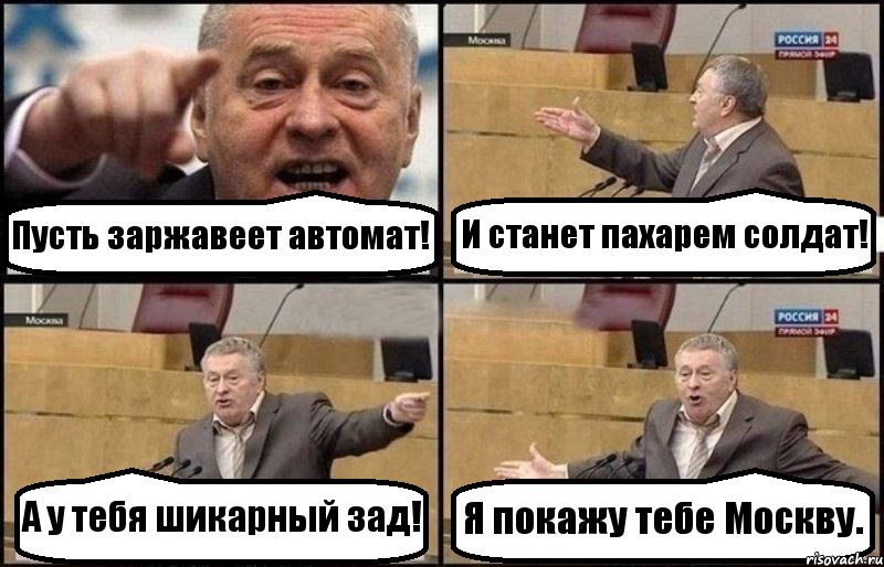 я тебе покажу москву: