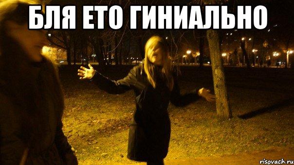 esli-tebya-tvoy-bivshiy-paren-nazivaet-shalavoy