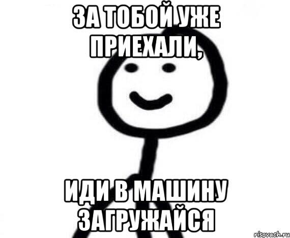 уже приехали: