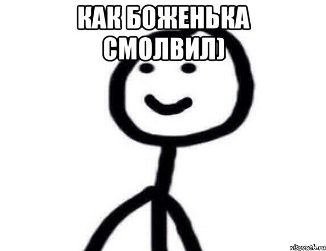http://risovach.ru/upload/2014/07/mem/dib_57216751_orig_.jpeg