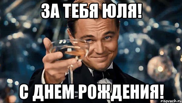 Поздравления юля прикольные с днем рождения