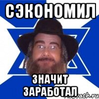 evrej-sovetchik_56974241_orig_.jpg
