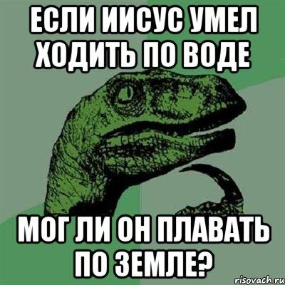 мог ли: