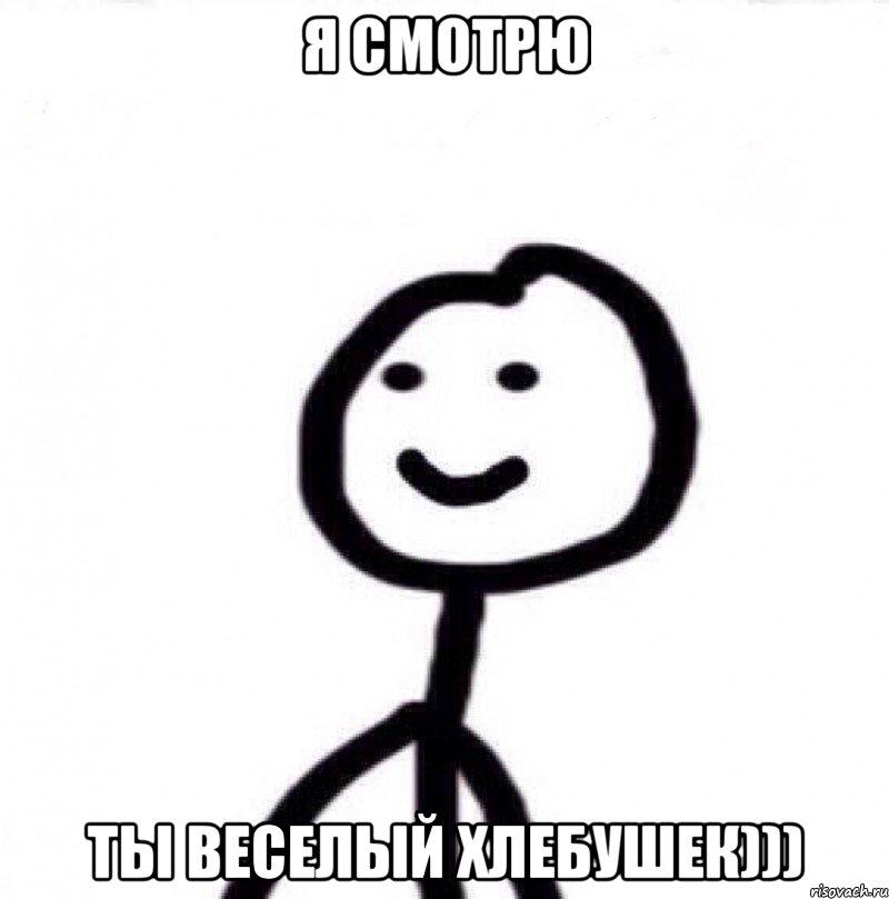 ты веселый:
