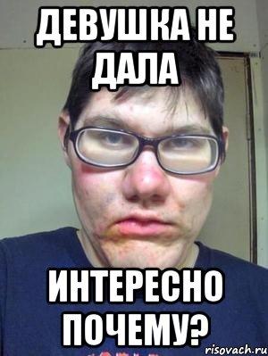 ne-daet-devushka