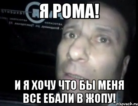 roma-s-huem