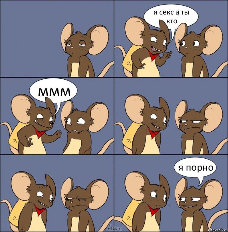 Секс с мышью