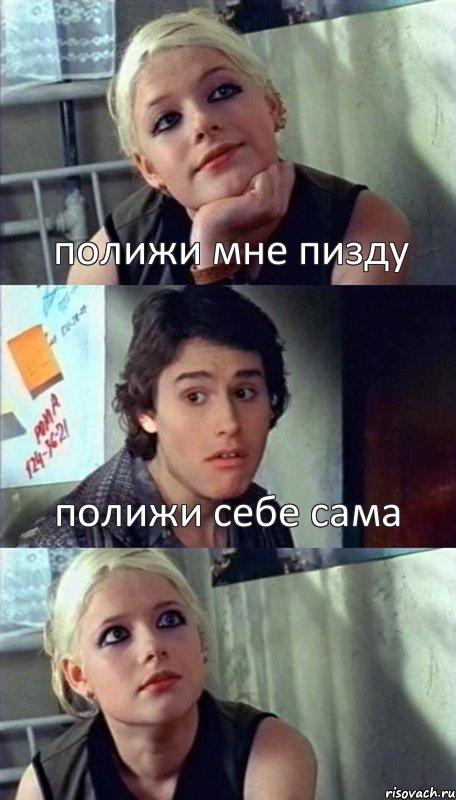 Русском полижи мою киску ну пожалуйста