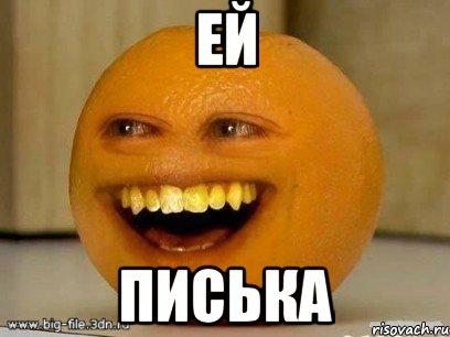 Писька как апельсин фото 306-81