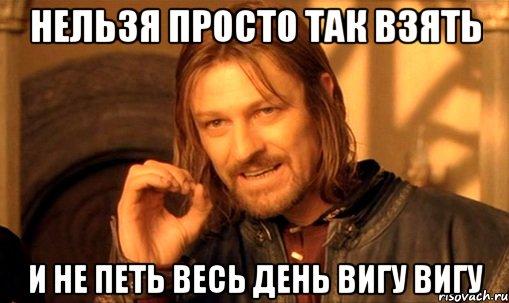 nelzya-prosto-tak-vzyat-i-boromir-mem_55