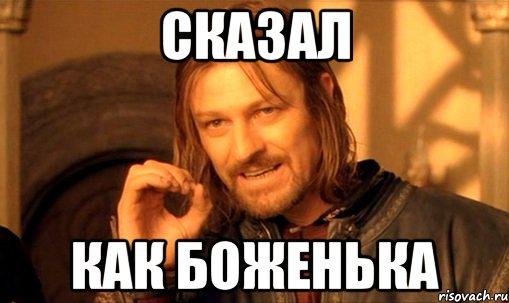 nelzya-prosto-tak-vzyat-i-boromir-mem_56