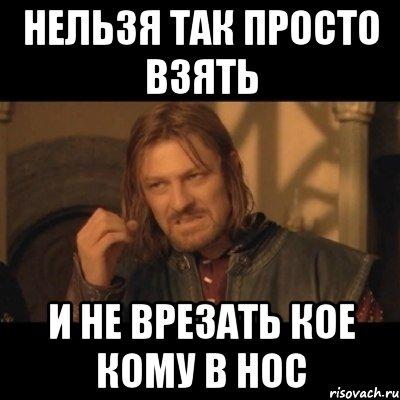 gvozd-voobshe-nelzya-ebat