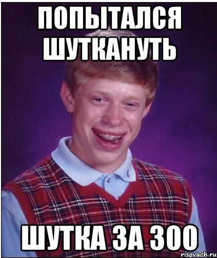 Анекдоты За 300 Пошлые