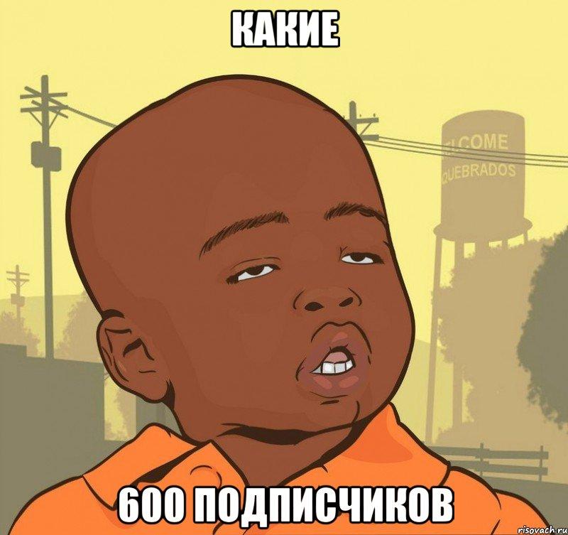 Какие 600 подписчиков, Мем Пацан наркоман - Рисовач .Ру