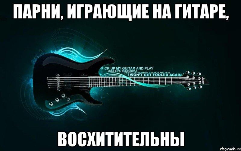 парни, играющие на гитаре, восхитительны, Мем Пацаны играющие на гитаре АФИГИТ