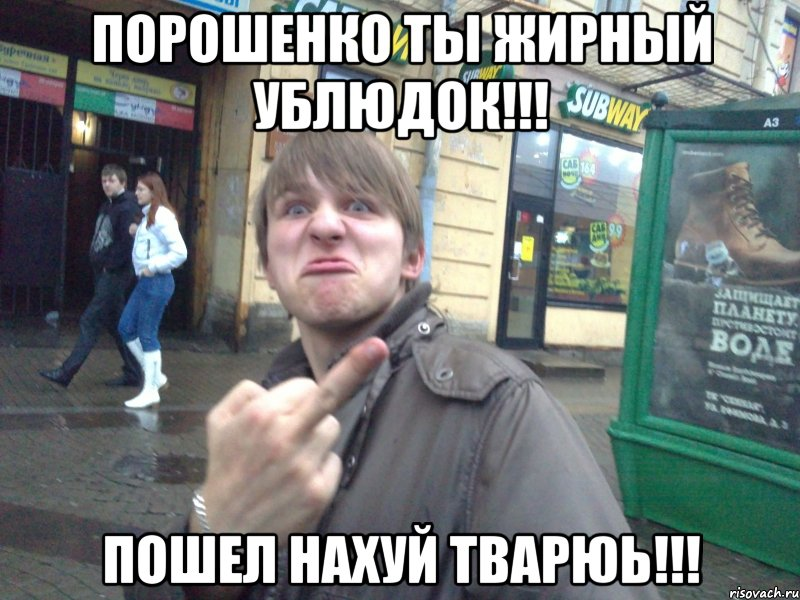 Картинки по запросу Порошенко пошёл нахуй