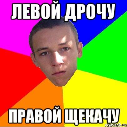 не дрочи.ру дрочи