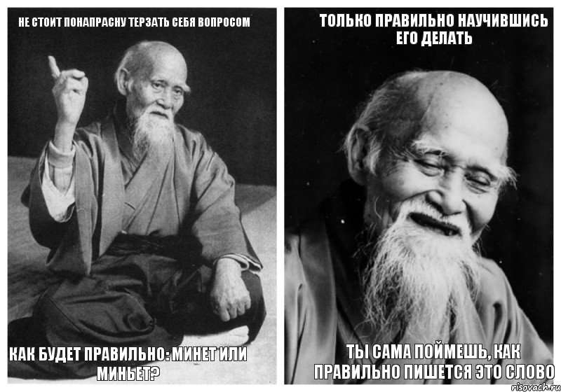 миньет правильно: