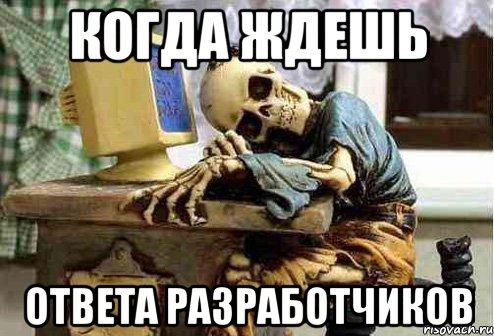 skelet-zhdet_56915912_orig_.jpeg