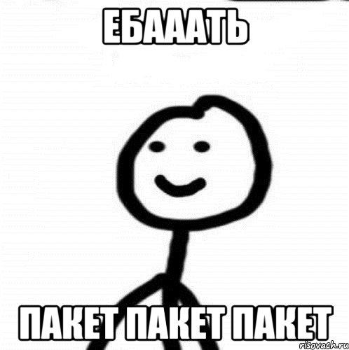 Создать мем