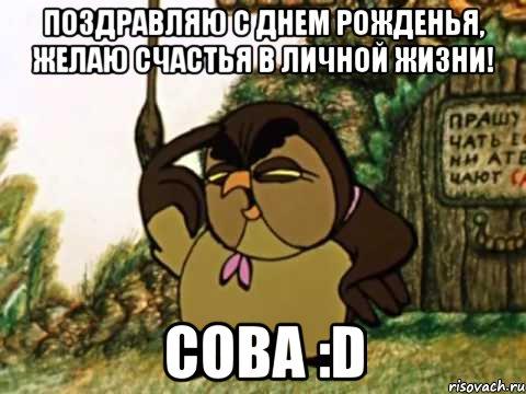 sova_55951293_orig_.jpeg