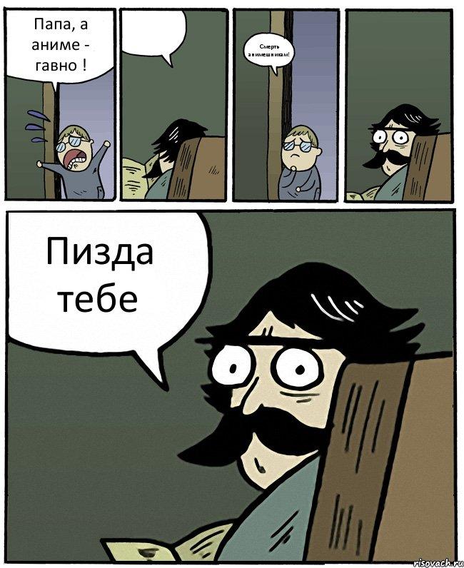 картинки аниме пизды: