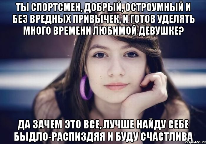 как найти девушку девушке последних