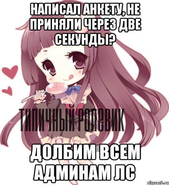http://risovach.ru/upload/2014/07/mem/tipichnyy-rolevik_54918281_orig_.jpeg