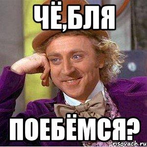 poebatsya-hochu