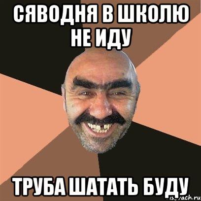 http://risovach.ru/upload/2014/07/mem/ya-tvoi-dom-truba-shatal_55170543_orig_.jpg