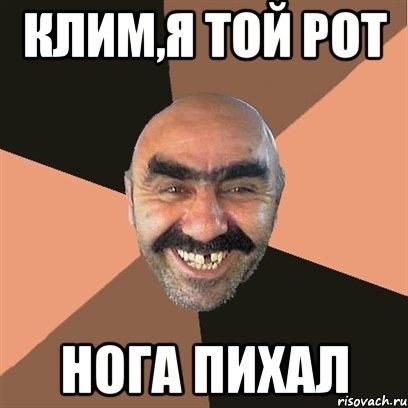 Клим русское имя