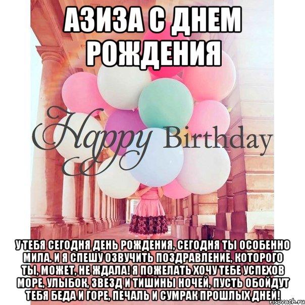 Поздравляю тебя с днем рождения хочу пожелать тебе