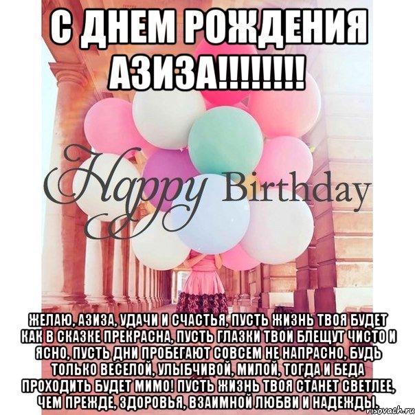 Поздравления азизу с днем рождения