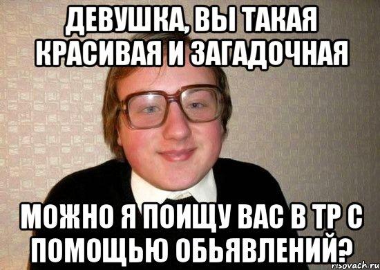 в тр: