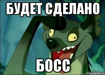 Да, босс!