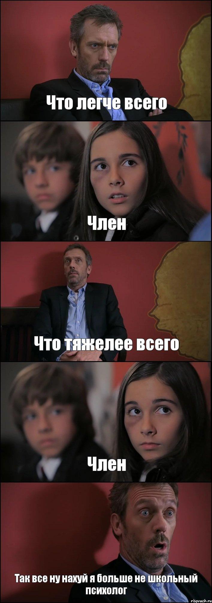 tyazheliy-chlen