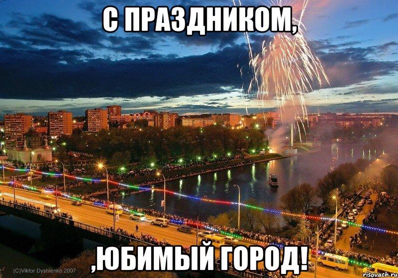 Поздравления любимому городу 69