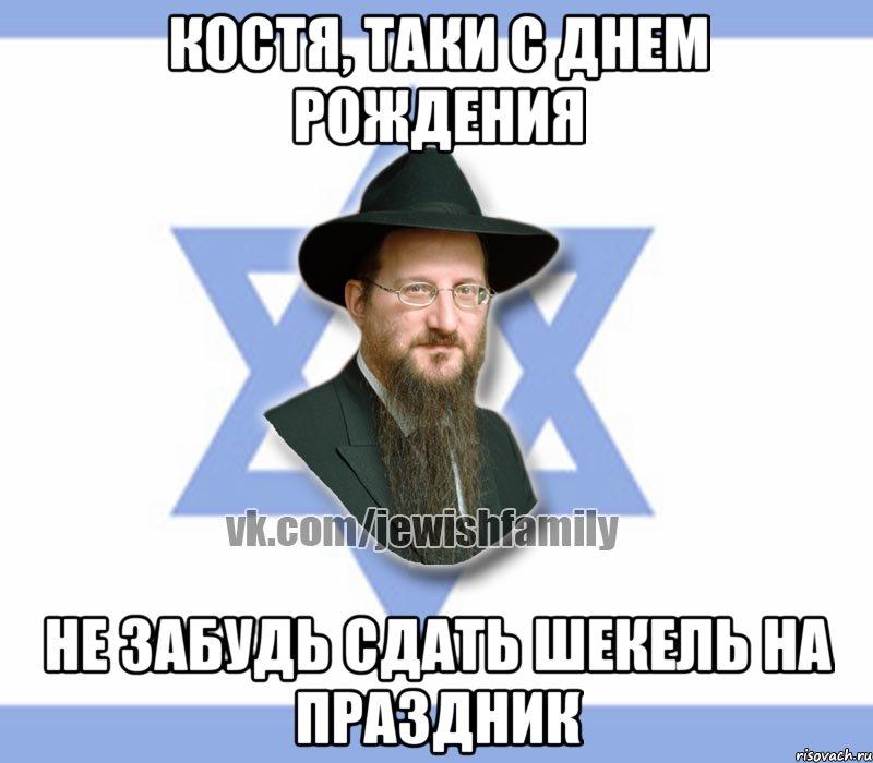 Еврейское поздравление с днем рождения мужчине