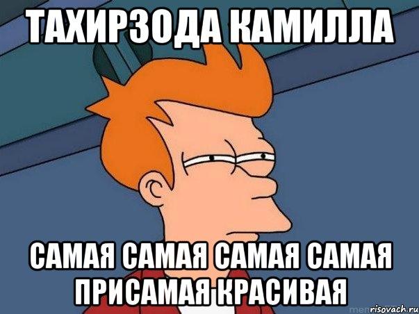 Самая присамая как пишется - Istbeton.ru