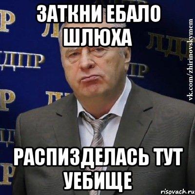 blyad-ti-svoy-ebalnik-zatkni