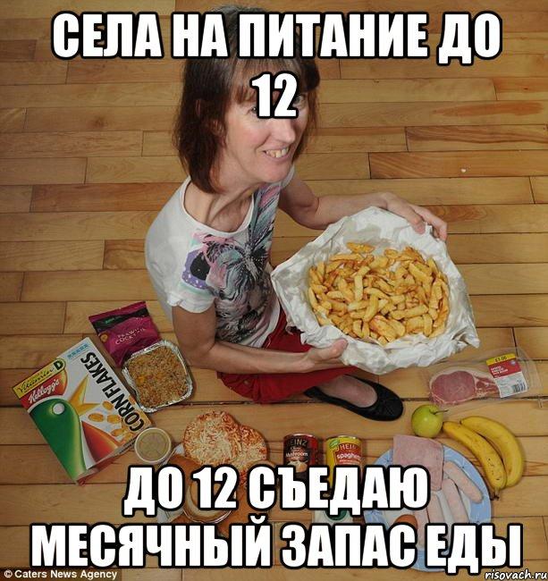 Почему можно есть все до 12? - ВсеОтвет com