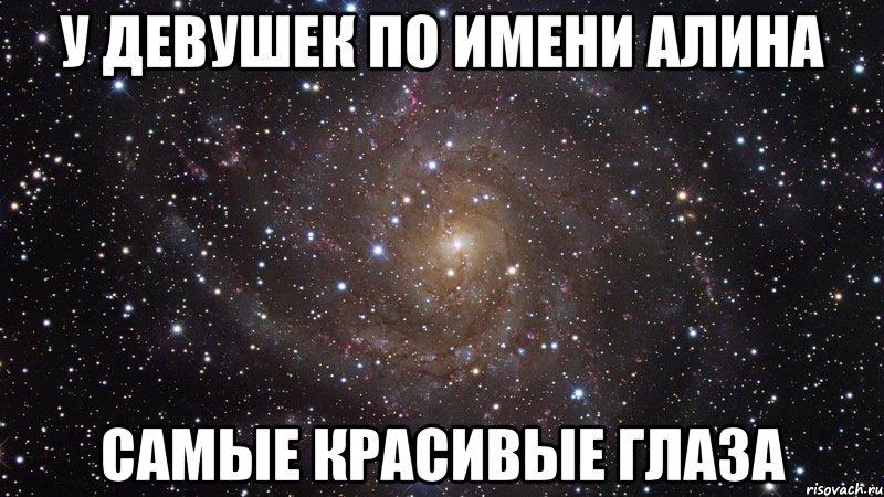 Алины просто космос мем космос (офигенно)