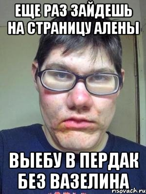 viebal-s-vazelinom