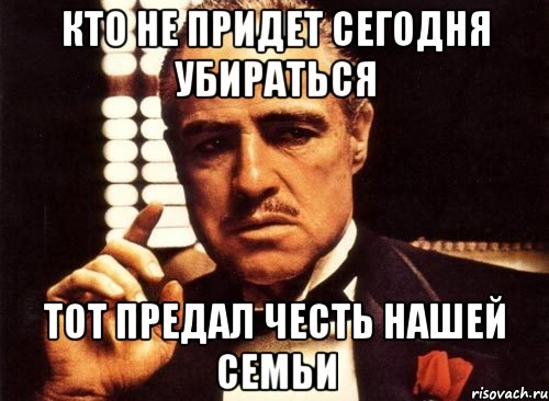 тот кто не придет: