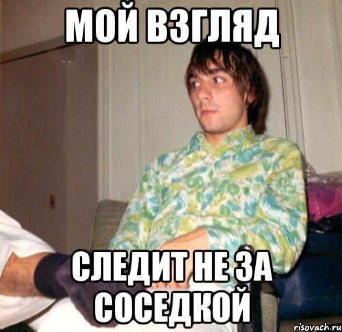 sosed-sledit-za-rizhey-sosedkoy