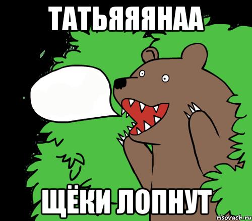 Кустов медведь шлюхп из