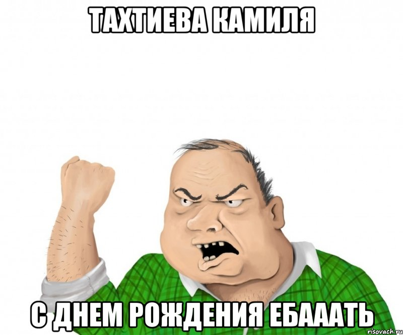 тахтиева камиля с днем рождения ебааать, Мем мужик - Рисовач .Ру